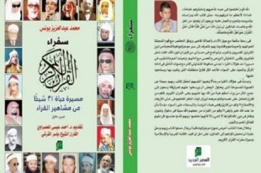 Book on Life of Prominent Qaris to Be Unveiled in Cairo