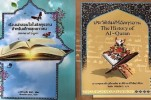 Quranic Books Published in Thai